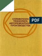 Малышев Справочник технолога авторемонтного производства 1977