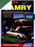 Toyota Camry, праворульные модели 201-2005 гг.выпуска с дв. 1AZ-FE и 2AZ-FE.pdf