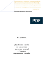 Подоскина Т.А. Методическое пособие по запоминанию латинских названий в билогии - 2007 .pdf