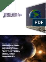 57.2 Система Земля-ЛунаПР