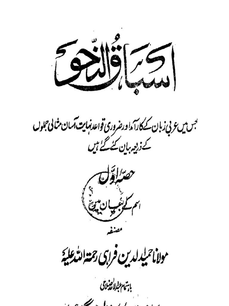 Arabic Grammar in Urdu- Asba-Qun-nahuo by Maulana Hameedud