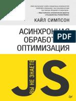 Вы-не-знаете-JS.-Асинхронная-обработка-и-оптимизация.pdf