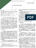 艾滋病诊疗指南第三版