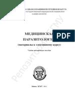 Медицинская паразитология  (материалы к элективному курсу).pdf
