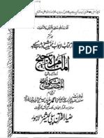 Miraat-Sharh-Mishkat-vol-7