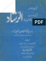 Al-Rashaad by Syed Suleman Ashraf Bihari
