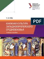 978‑5‑7996-2734-8_2019.pdf