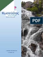 Kostilatas Springs - Company Presentation