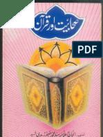 Sahabiyat Aur Quran by Muhammad Jaffar Zaidi Shaheed