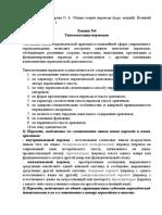 ВП 1 курс Пр. 2. О. Алєксандрова Типологізація перекладів (2).docx