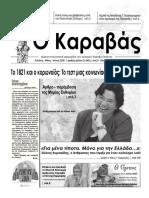 Εφημερίδα «O Καραβάς» | Απρίλιος – Μάιος – Ιούνιος 2020