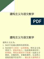 5.1.1建构主义.pptx