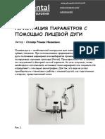 Litsevaya_Duga.pdf