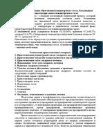 Лекция ТПП.docx