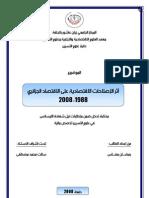 مذكرة في الاقتصاد الجزائري
