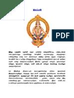 Story of Ayyappa in Tamil