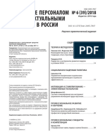 HUMAN RESOURCES AND INTELLECTUAL RESOURCES No 6 (39)/2018 Published since 2012 MANAGEMENT IN RUSSIA