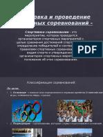 Презентация  организация соревнований.pptx