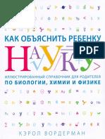 Вордерман К. - Как объяснить ребёнку науку - 2017.pdf