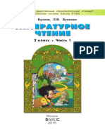 Р.Н. Бунеев, Е.В. Бунеева - Литературное чтение. 2 кл