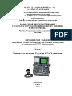 Metod_posobie_k_referatu_GMSSB_ch_2