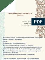 презентац_Крылов (2003).ppt