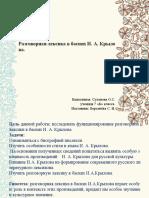 презентац_Крылов (2007).pptx