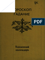 Goroskop_Gadanie_Khakasskii_774_kalendar