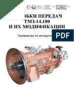 Instruction Manual 14 180
