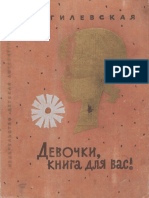 devochki-mogila-1974