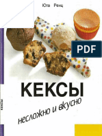 Кексы_Юта Ренц.pdf