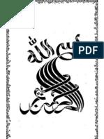 Tareekh e Islam - Moulana Ali Naqi Naqvi Urf Naqqan Sahab