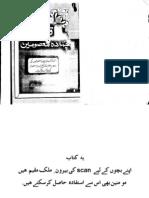 Aqwal e Chaharda Mosomeen