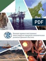 Влияние прямых иностранных инвестиций на социально-экономическое развитие Дальнего Востока