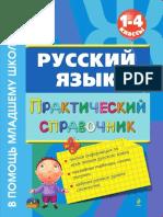 Bezkorovaynaya_Russkiy_yazyk_Prakticheskiy_spravochnik_1-4_klass