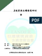 2017年環境資源永續發展研討會徵文須知-20170808