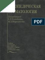 Копейкин В.Н., Миргазизов М.З. Ортопедическая стоматология (2-е издание, 2001) (1)