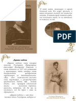 Государыня Императрица Александра Феодоровна Романова - Дарите любовь - 2011.pdf