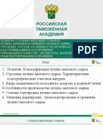 Lekts_3_1_Pushno-mekhovoe_syrye.pptx