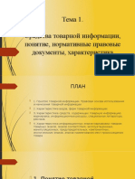 Лекция Средства товарной информации