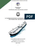 Судовые вспомогательные механизмы, системы и их эксплуатация - ОНМА - 2013.doc