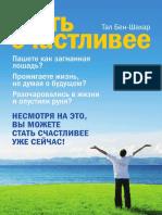 Быть счастливее  (Бен-Шахар Т.).pdf