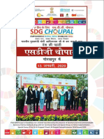 Commonwealth Secretary-General Launches SDG Chaupal