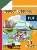obschestvovedenie-11kl-rus.pdf
