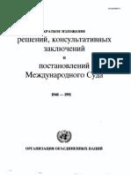 st_leg_serf1.pdf