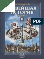 aleksashkina_l_n_noveyshaya_istoriya_xx_vek_nachalo_xxi_veka.pdf