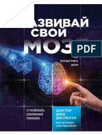 Развивай свой мозг.pdf