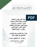 إعلان تدريس مادة رياضيات.pdf