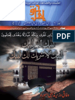 AhleHaq Monthly Magazine (December 2010)