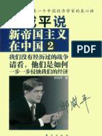 郎咸平说:新帝国主义在中国2